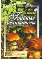 Тиволи М. Грибные деликатесы