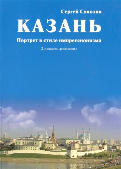 Казань. Портрет в стиле импрессионизма. 3-е издание