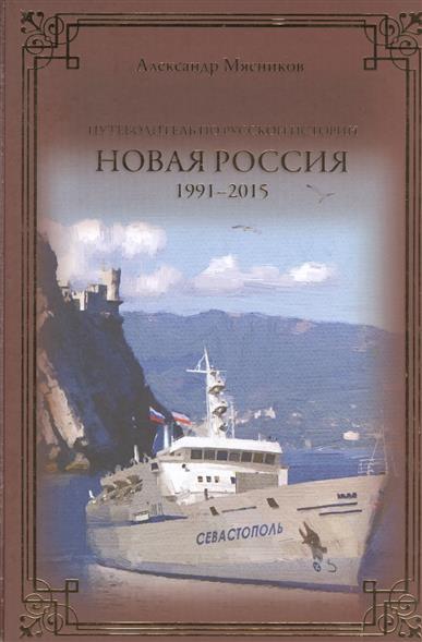 Путеводитель по русской истории. Новая Россия. 1991-2015