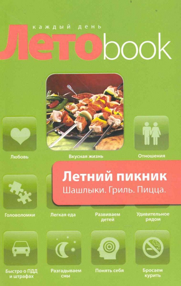 Летний пикник Шашлыки Гриль Пицца ISBN: 9785699421039 шашлыки гриль и другие блюда на огне
