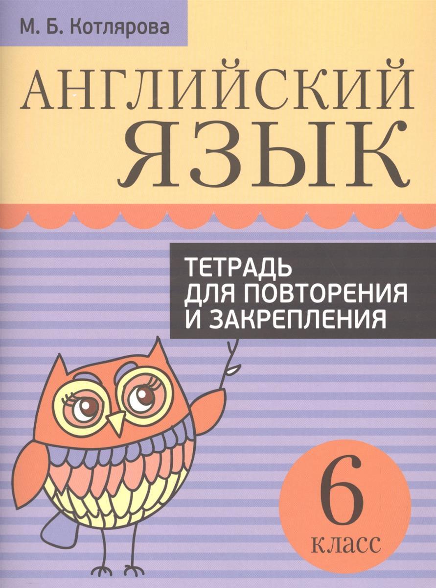 Английский язык. 6 класс. Тетрадь для повторения и закрепления