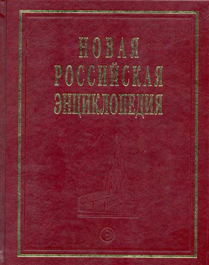 Новая Российская эциклопедия т.8