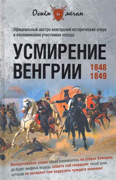 Усмирение Венгрии 1848-1849