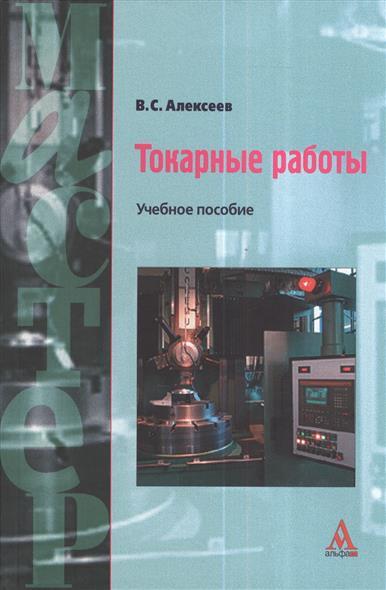 Алексеев В. Токарные работы б у 1д601 малогабаритные настольные токарные станки