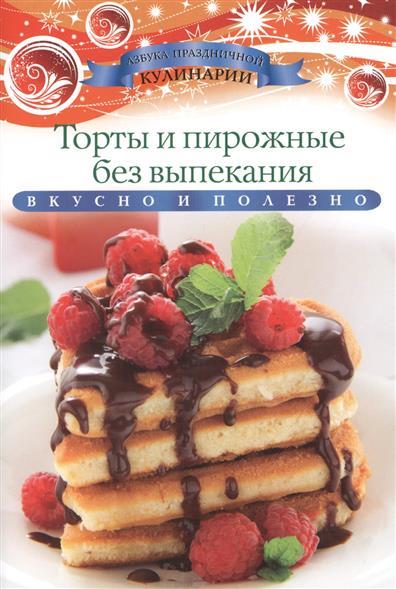 Торты и пирожные без выпекания. Вкусно и полезно