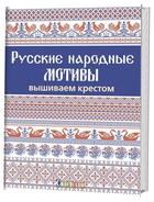 Русские народные мотивы. Вышиваем крестом