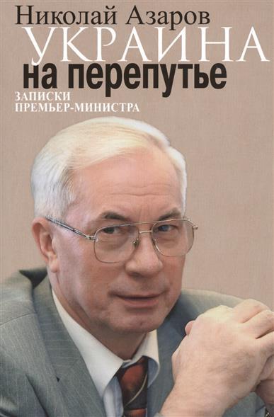 Азаров Н. Украина на перепутье. Записки премьер-министра украина вибратор ив101 цена