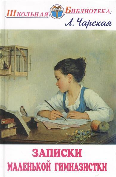 Чарская Л. Записки маленькой гимназистки лидия чарская записки маленькой гимназистки