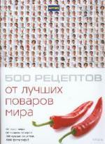 500 рецептов от лучших поваров мира