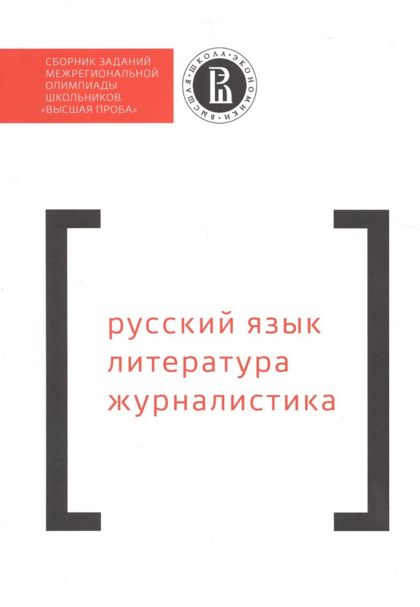 Иомдин Б. Сборник заданий межрегиональной олимпиады школьников