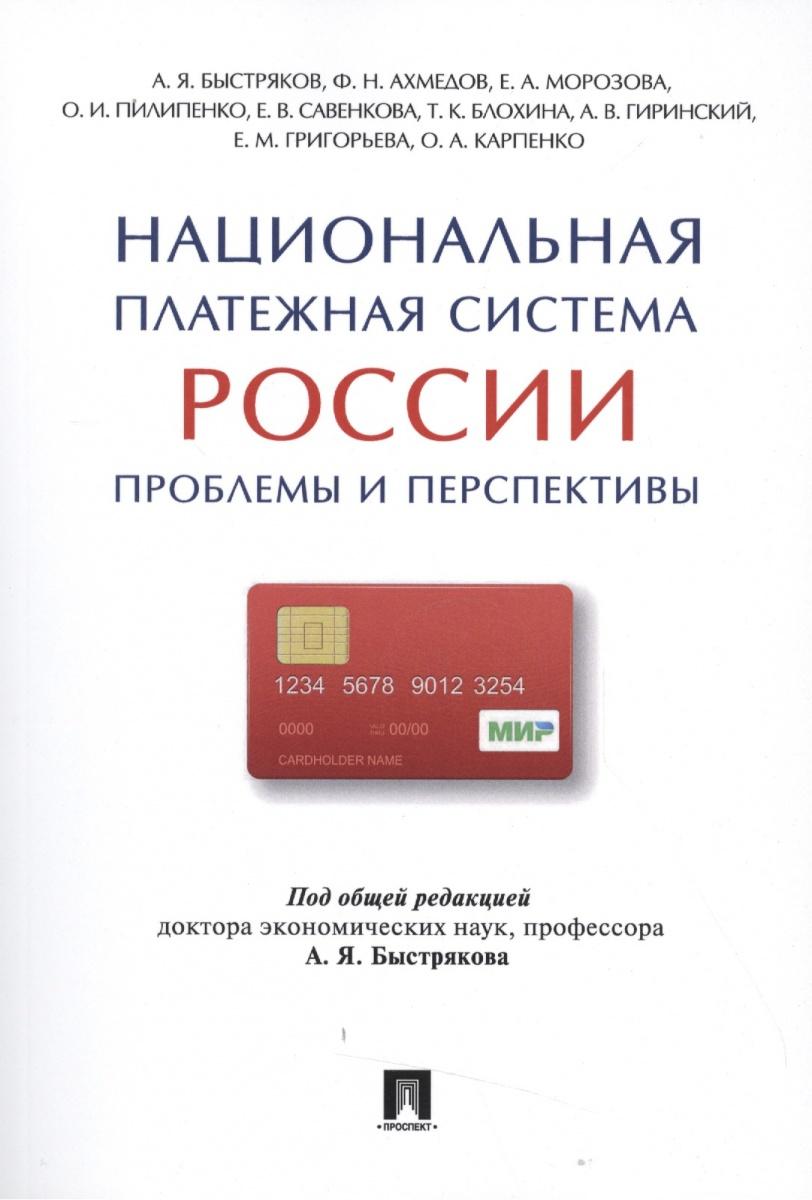 Быстряков А., Ахметов Ф., Морозва Е. и др. Национальная платежная система России: проблемы и перспективы