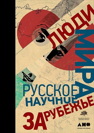 Баюк Д.: Люди мира. Русское научное зарубежье