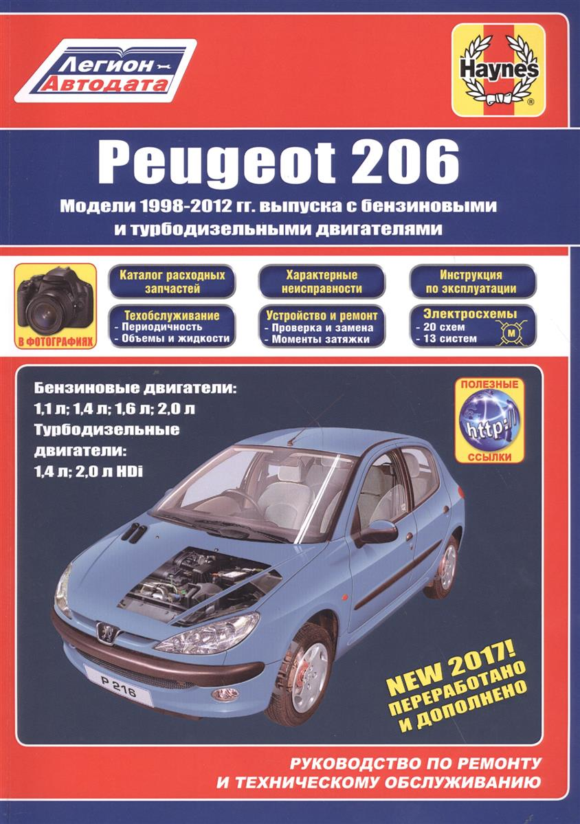 Peugeot 206 1998-2012 гг. выпуска с бензиновыми и дизельными двигателями. Ремонт. Эксплуатация.ТО