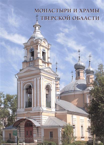 Пантилеева А. (ред.-сост.) Монастыри и храмы Тверской области