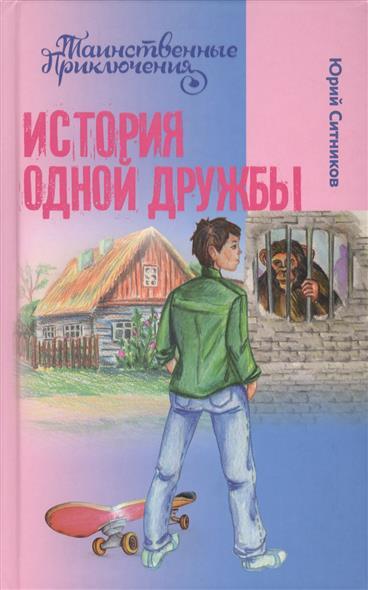 Ситников Ю. История одной дружбы
