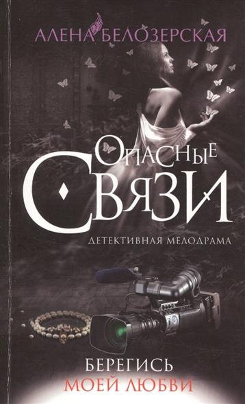 Белозерская А. Берегись моей любви талисман моей любви