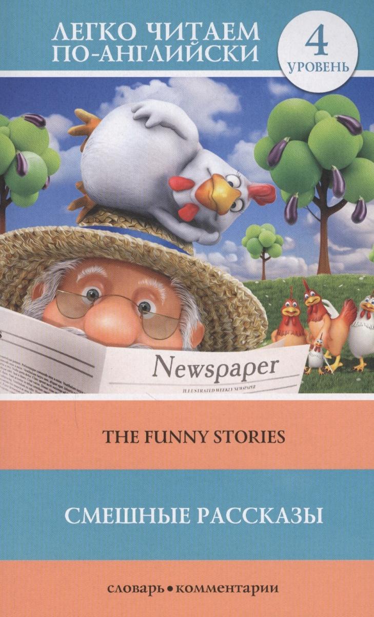 Твен М. Смешные рассказы = The Funny Stories. Уровень 4. Книга на английском языке кочнева инна анатольевна funny stories веселые истории