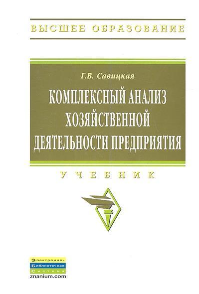 Савицкая В. Комплексный анализ хозяйственной деятельности предприятия. Учебник