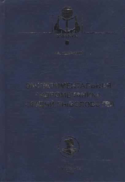 Экспериментальная гидромеханика орудий рыболовства. Учебное пособие