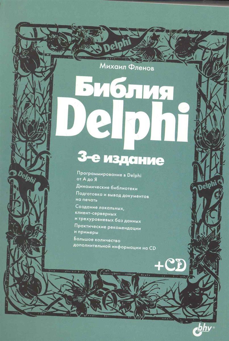 Фленов М. Библия Delphi подвесная люстра mantra paola painted gold 3540