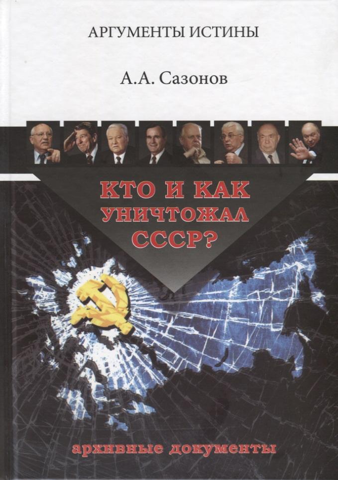Сазонов А. Кто и как уничтожал СССР? Архивные документы