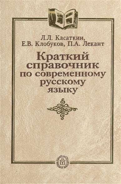 Касаткин Л.: Краткий справочник по совр. рус. языку