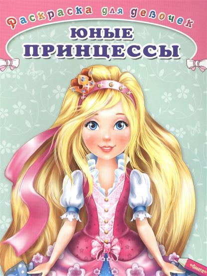 Шестакова И. (ред.) Юные принцессы шестакова и ред принцессы наряжаются раскраска для девочек 7