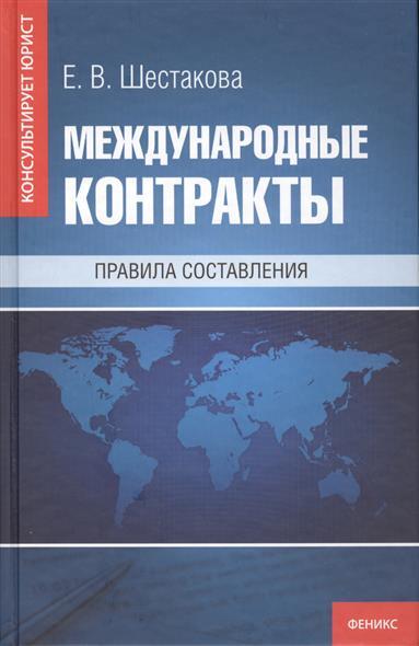 цена Шестакова Е. Международные контракты. Правила составления