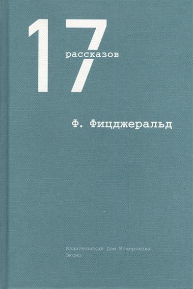 Фицджеральд Ф. Фицджеральд. 17 рассказов фицджеральд ф богатый мальчик