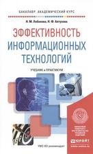Эффективность информационных технологий. Учебник и практикум