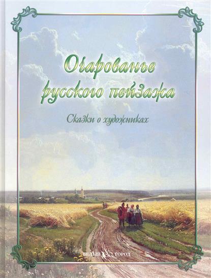 Очарованье русского пейзажа Сказки о художниках
