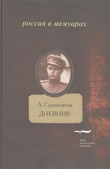 Судоплатов А. Дневник ISBN: 9785444801291
