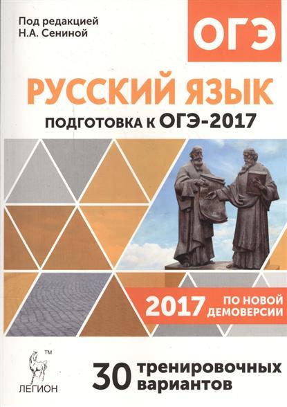 Русский язык. Подготовка к ОГЭ-2017. 9 класс. 30 тренировочных вариантов