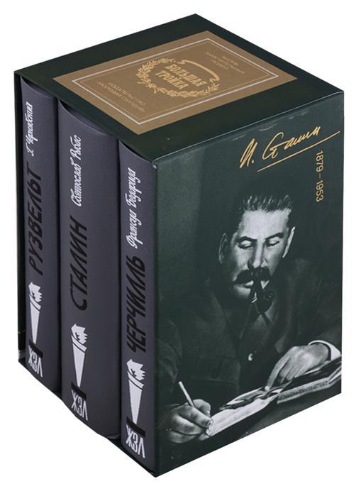 Рыбас С., Бедарида Ф., Чернявский Г. Большая тройка: Черчилль. Сталин. Рузвельт (комплект из 3 книг в футляре)