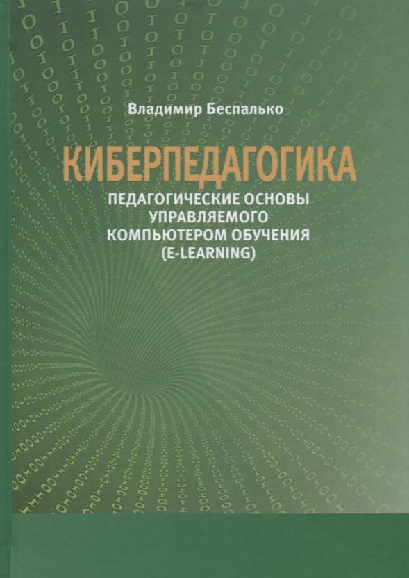 Беспалько В. Киберпедагогика. Педагогические основы управляемого компьютером обучения (E-Learning)