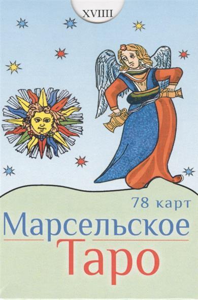 Марсельское Таро. 78 карт