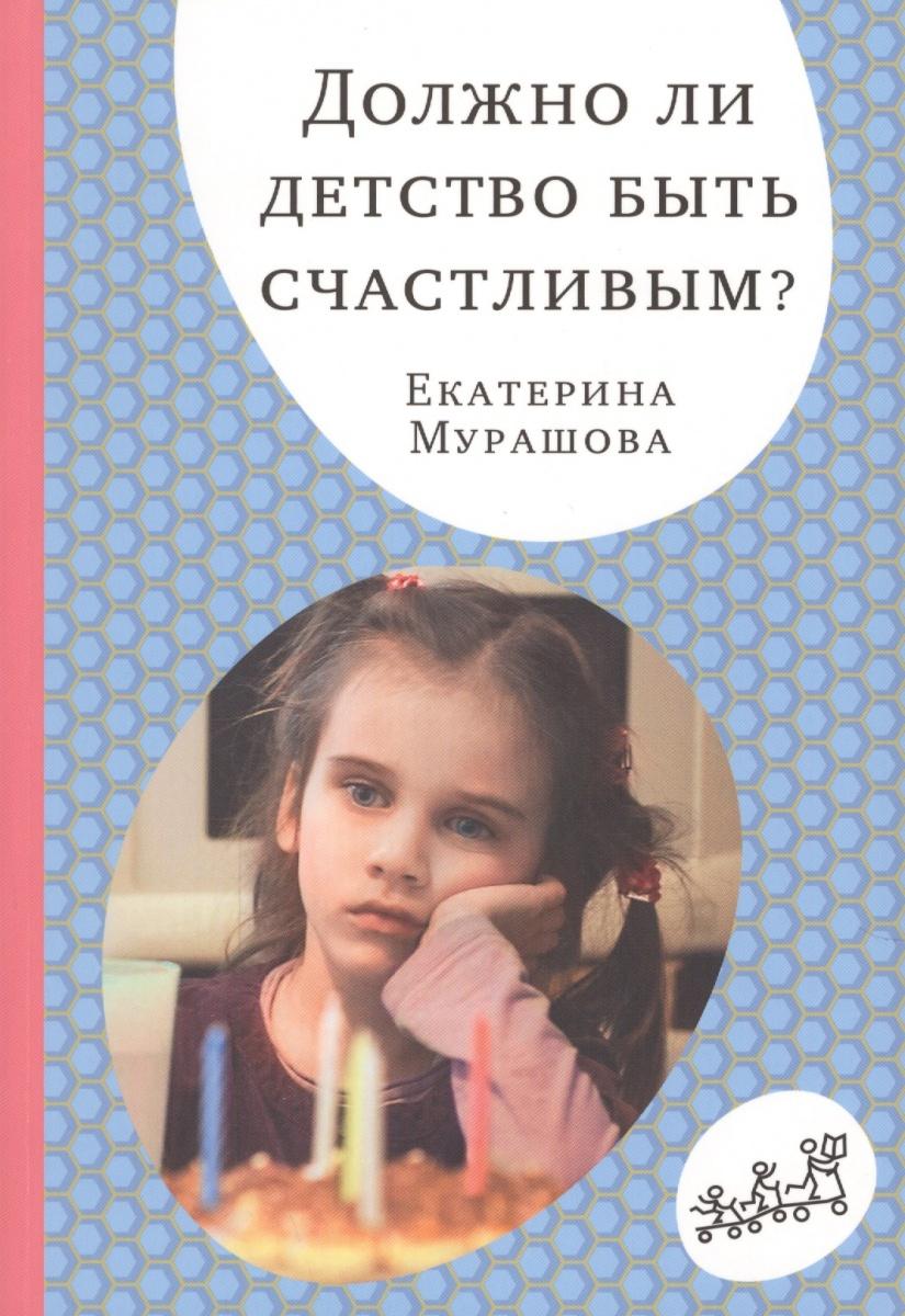 Мурашова Е. Должно ли детство быть счастливым? мурашова е дети взрослым не игрушки