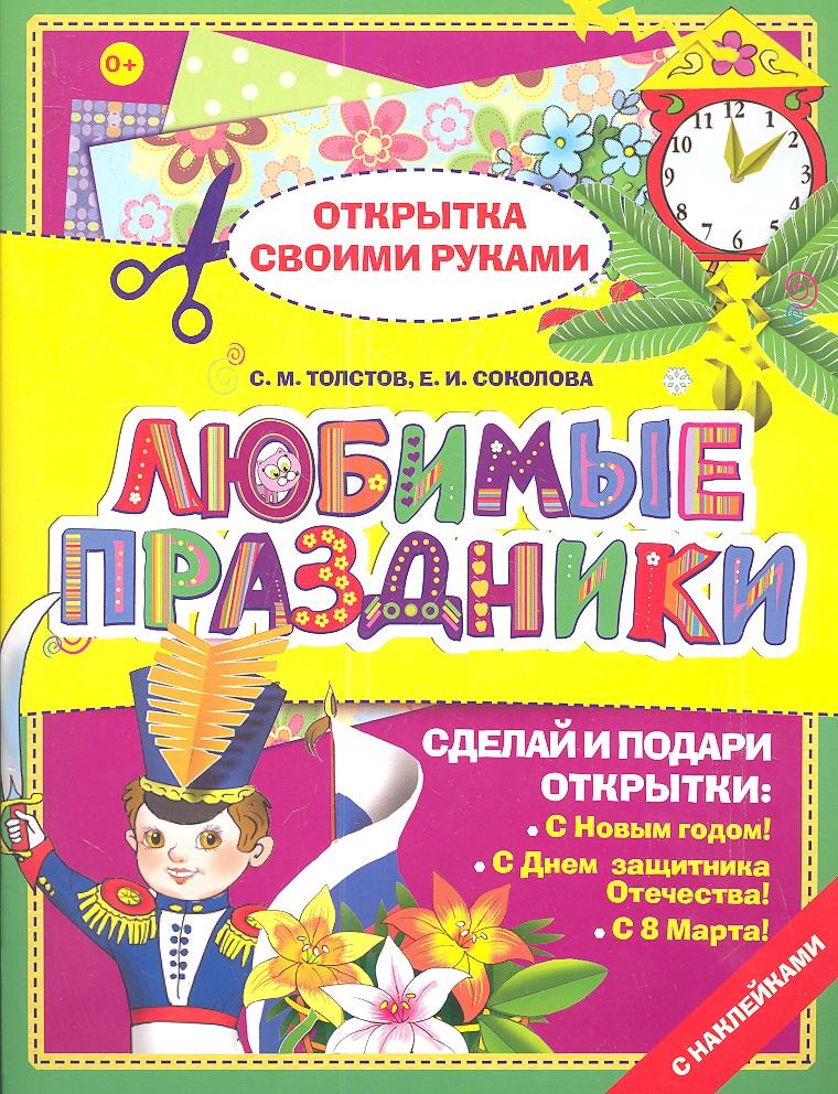 Толстов С., Соколова Е. Любимые праздники ярослав толстов озеро тумана