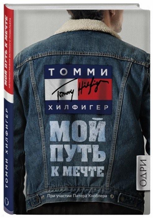 Хилфигер Т. Томми Хилфигер. Мой путь к мечте. Автобиография великого модельера футболка томми хилфигер