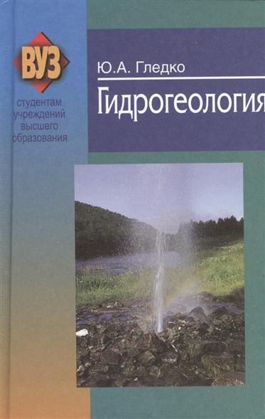 Гидрогеология: учебное пособие