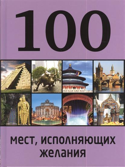Книга 100 мест, исполняющих желания. Сидорова М.