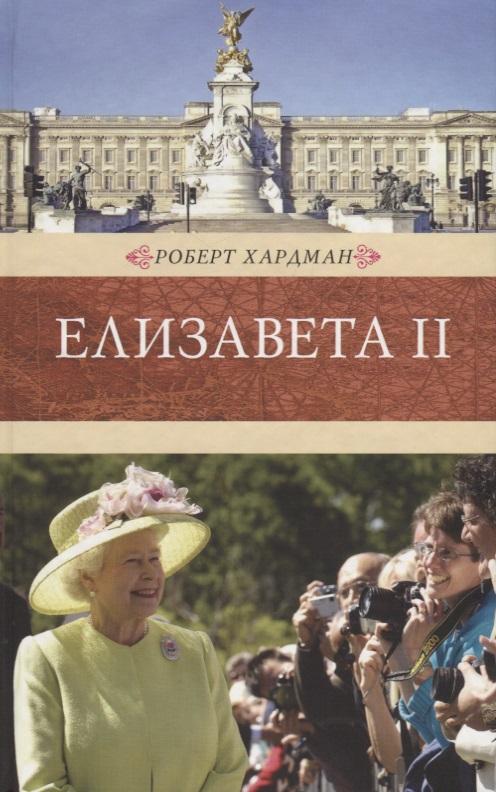 Хардман Р. Елизавета II майлз р крест и плаха я елизавета