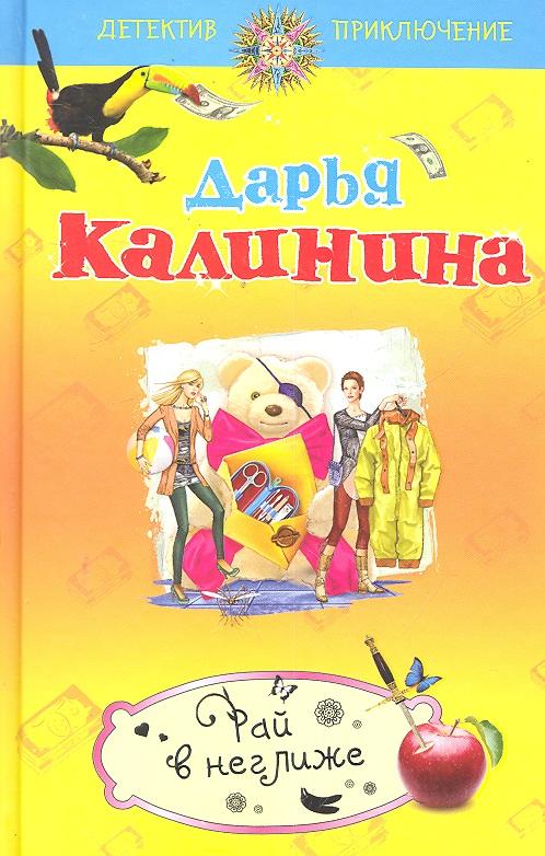 Калинина Д. Рай в неглиже ISBN: 9785699539666 цена