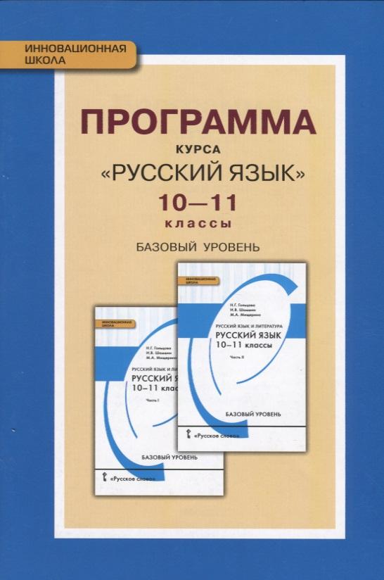 Гольцова Н. Программа курса Русский язык. 10-11 классы. Базовый уровень учебники вентана граф английский язык базовый уровень 10 11 классы программа