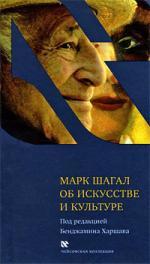 Шагал М. Об искусстве и культуре шагал м об искусстве и культуре
