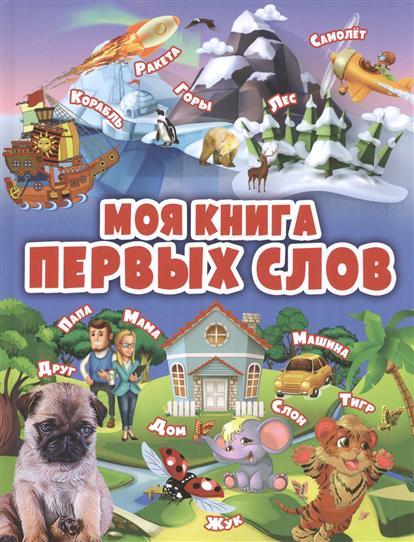 Третьякова А., Шабан Т. Моя книга первых слов