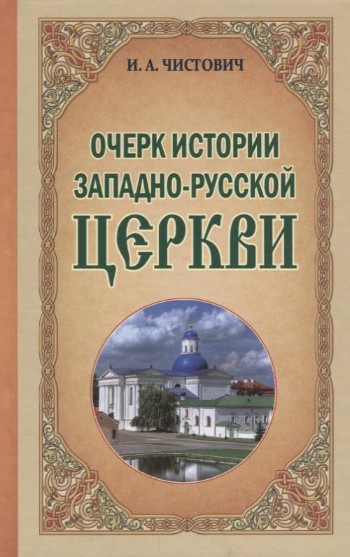 Чистович И. Очерк истории Западно-Русской Церкви