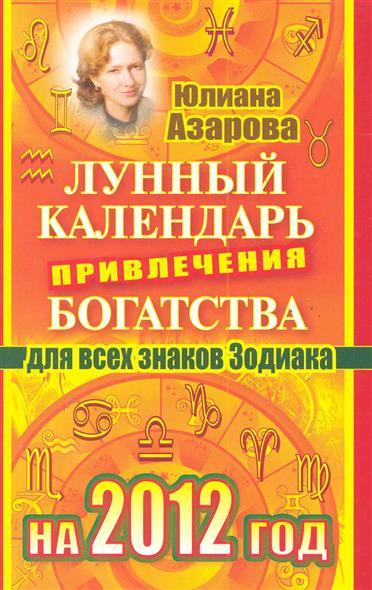 Лунный календарь привлечения богатства… 2012 г.