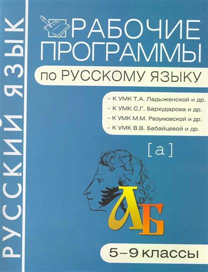 Рабочие программы по русскому языку 5-9 кл.