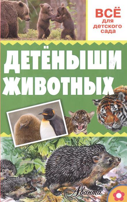 Тихонов А. Детеныши животных детеныши животных наклейки